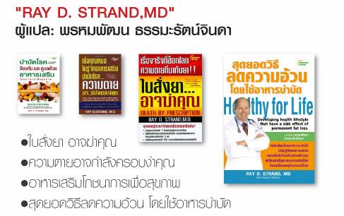 Ray-D.-Strand-M.D.